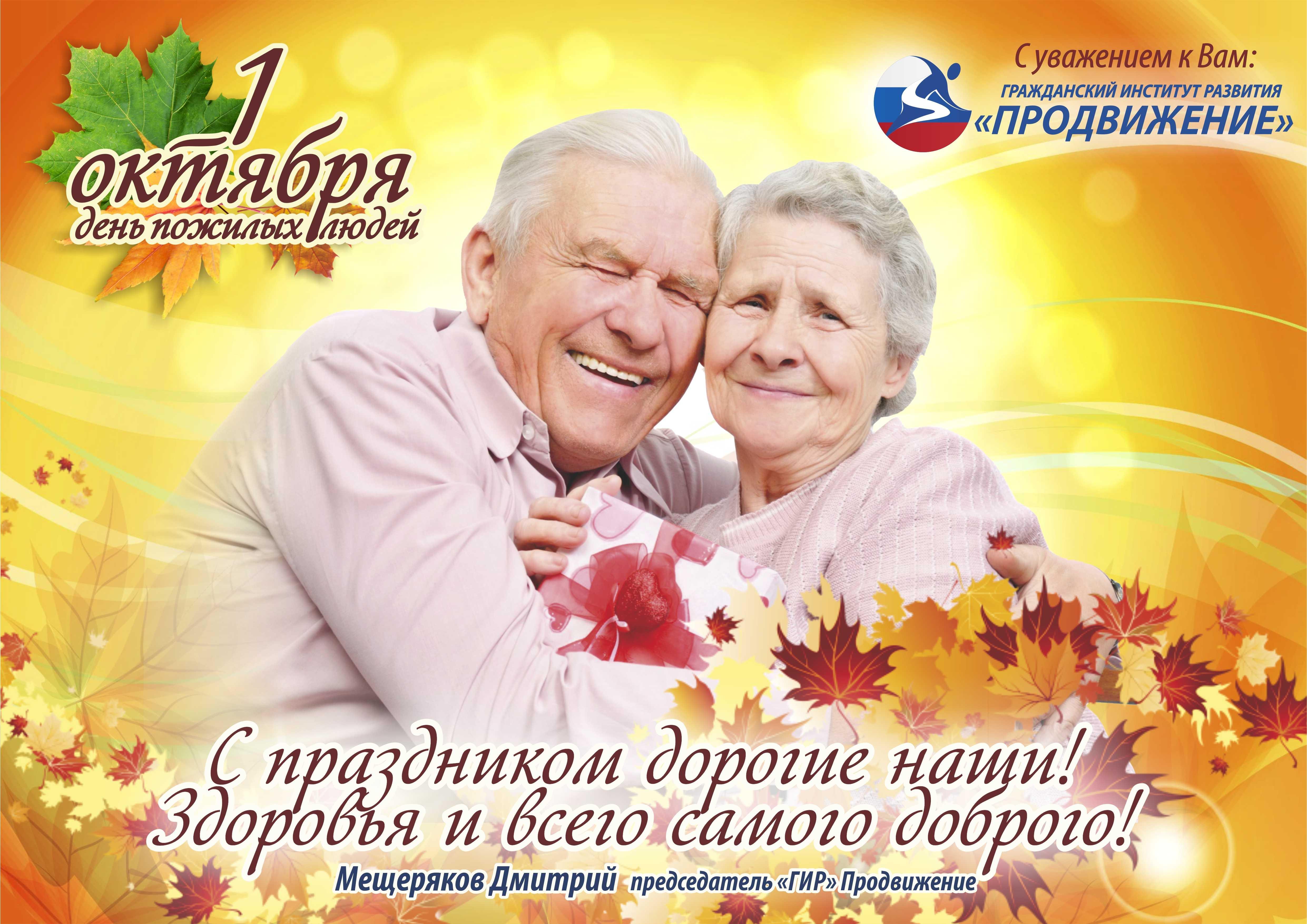 Картинки день пожилого человека в доу